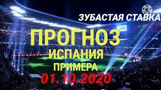 Севилья Леванте Сельта Барселона 01 10 2020Примера Испания Прогноз