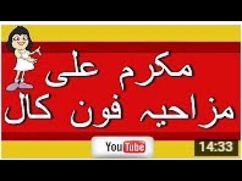 Mukarram Ali   Funny Call by Rana Ijaz Ahmad Dhamaal FM 94