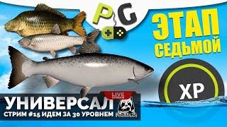 Русская Рыбалка 4 Стрим Прокачка УНИВЕРСАЛА для 7 го этапа Стрим 15 Лосось Амур Карп