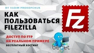 FileZilla работа по Ftp на примере бесплатного хостинга