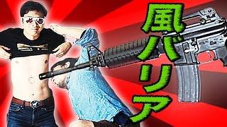 【属性魔法ついに…】ライフル銃の弾丸を風バリアで防ぐ事はできるのか? thumbnail