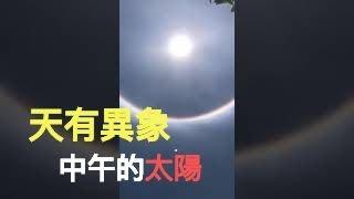 #異象!4月13日中午台灣屏東南州拍到的天空奇景---奇異的太陽