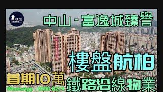 富逸城臻譽|首期10萬|鐵路沿線物業|香港銀行按揭