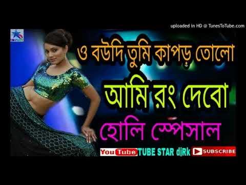 O Boudi Tumi Tomar Kapor Tolo Ami rong lagaboHoli Spcl Matal Mix Dj Dance Anything 2018YouTube