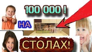 Хочу зарабатывать 100000 рублей в месяц