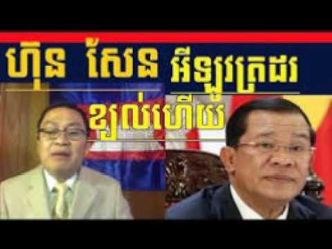Cambodia News Today: RFI Radio France International Khmer Night Thursday 02/16/2017