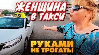 Женщина в ТАКСИ, руками не трогать!!! / ТИХИЙ
