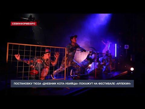 НТС Севастополь: Спектакль Севастопольского ТЮЗа покажут на фестивале «Арлекин»
