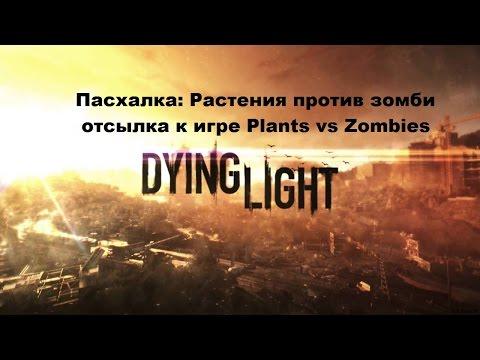 Пасхалка Easter egg Растения против зомби отсылка к игре Plants vs Zombies в Dying light