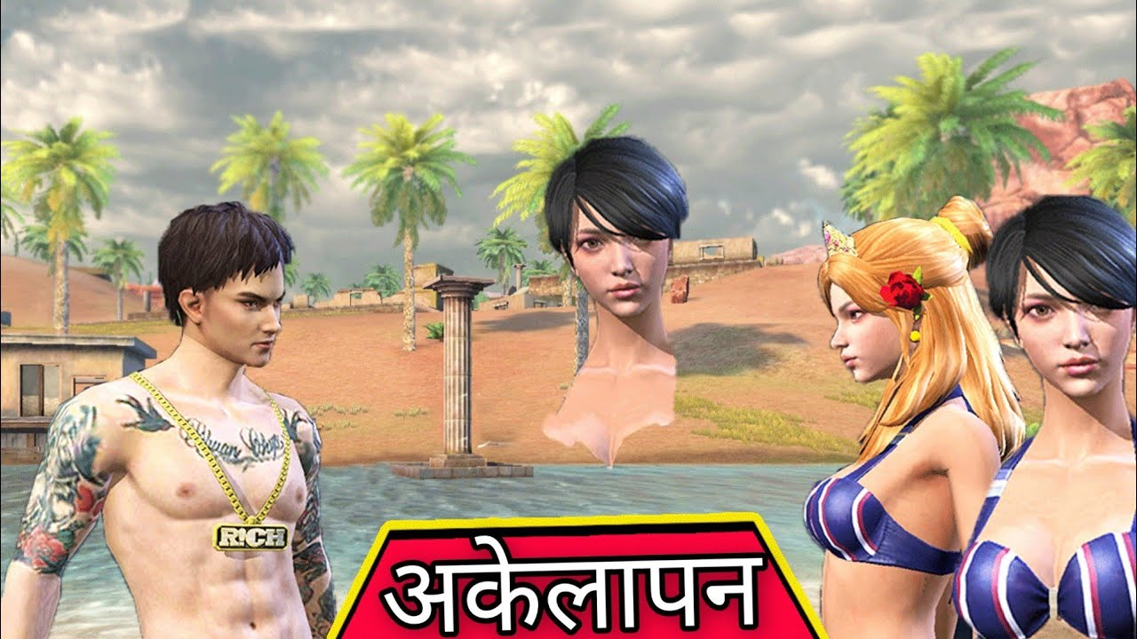 Download अकेलापन !! Loneliness heart touching short story !!  free fire New short film !! Pro AK BOY