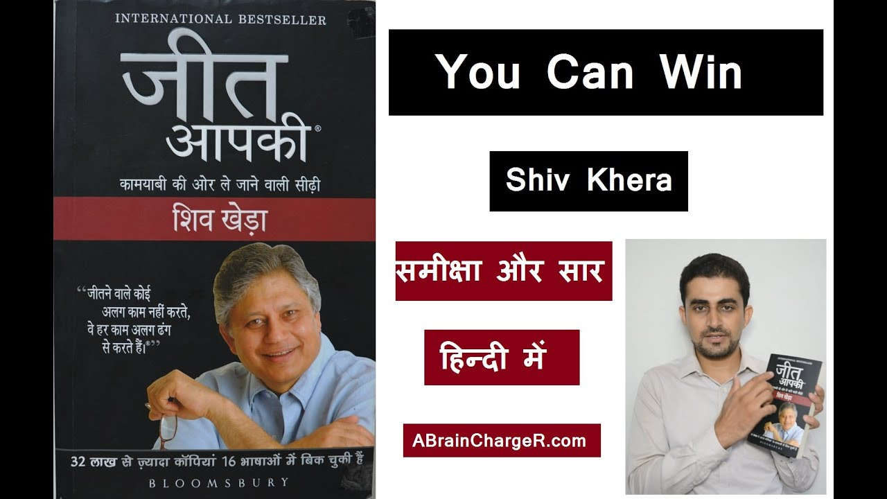 Shiv Khera You Can Win In Hindi Pdf