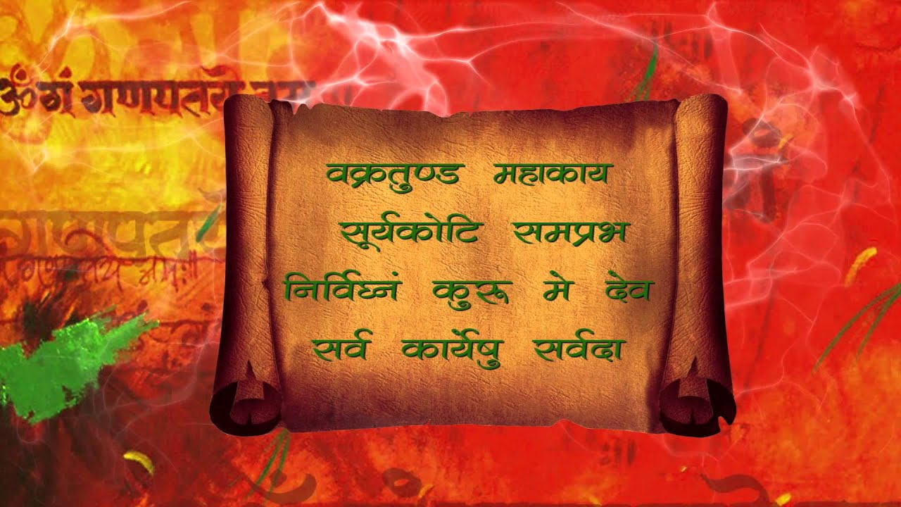 Vakratunda Ganesh Mantra
