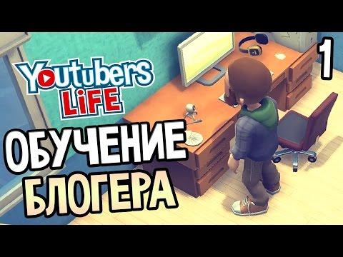 Youtubers Life Прохождение На Русском #1 — ОБУЧЕНИЕ И РУСИФИКАТОР