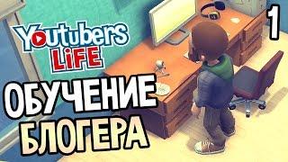 Youtubers Life Прохождение На Русском 1 ОБУЧЕНИЕ И РУСИФИКАТОР