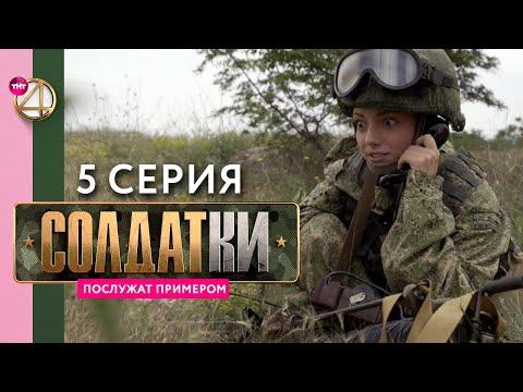 Реалити-сериал «Солдатки» | 5 серия