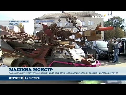Сегодня: Житель Киевской области сделал из своего автомобиля машину монстра