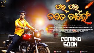 Pal Pal Tate Chahen Title Song Shooting//New odia Film Song//Deepak,Prachi//odia new song2021