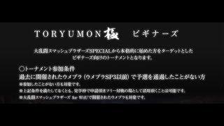 【スマブラSP】闘龍門-極-ビギナーズ Toryumon-KIWAMI-Beginners #2