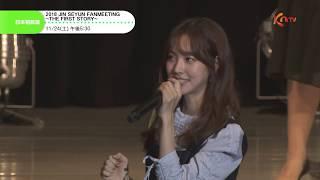 2018 JIN SEYUN FANMEETING ~THE FIRST STORY~」 若手実力派女優チン...