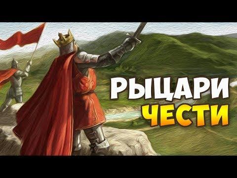 Казанское Ханство против Европы в стратегии про средневековье ⚡ Рыцари Чести