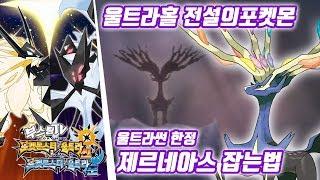 포켓몬스터 울트라 썬 문 공략 - 울트라홀 전설의포켓몬 제르네아스 잡는법 (포켓몬스터 울트라썬문 공략 / Pokémon Ultra Sun·Moon)