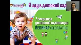 видео Успешная адаптация в детском саду