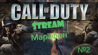 Марафон прохождения Call of Duty. На ветеране.№2
