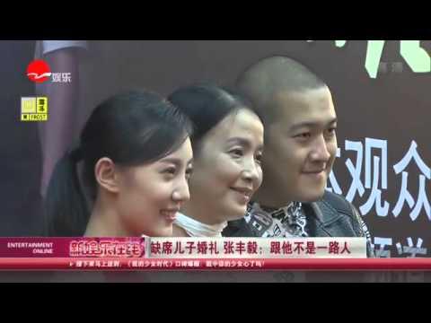 《看看星闻》:缺席儿子婚礼 张丰毅:跟他不是一路人  Kankan News【SMG新闻超清版】