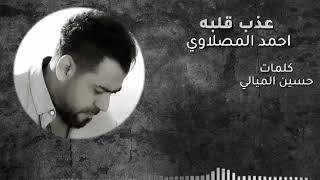 احمد المصلاوي عذب قلبه