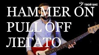 Прием Hammer on и Pull off на бас гитаре (Легато)
