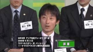 吉田寿光主審があの誤審を語る