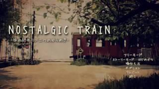 [LIVE] 【NOSTALGIC TRAIN】日本の夏の田舎を歩き回る
