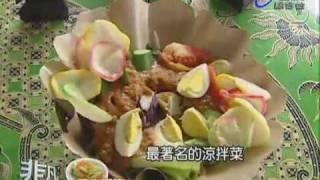 非凡大探索_涼拌菜_峇里村印尼料理