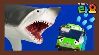 타요 장난감 l 히어로즈 2 상어가 나타났어요 l 구조…