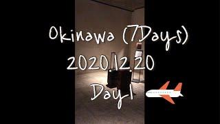 일본 국내 신혼여행 Vlog 1일째 | 일본 오키나와 …