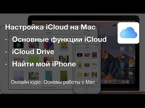 Как отключить icloud drive на mac