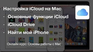 iCloud настройка и использование на Mac book