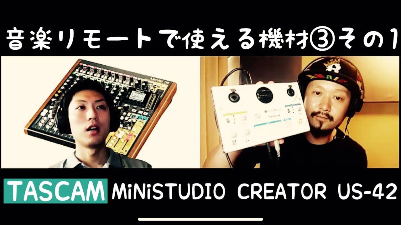 【音楽リモートで使える機材3】TASCAM兄さんオススメ MiNiSTUDIO CREATOR US-42