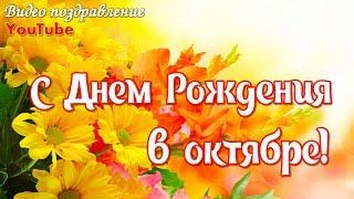 С Днем Рождения в октябре  Красивое видео поздравление