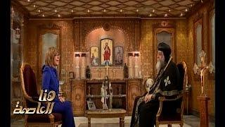 هنا العاصمة |ڰ لقاء مع البابا تواضروس الثاني بابا الاسكندرية وبطريرك الكرازة المرقسية | الجزء 3