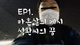 풋살극장 ep1. 마흔살 메시 석환씨의 꿈
