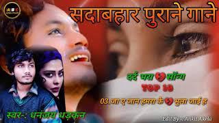 धनंजय धरकन Sad Songs Bhojpuri |  दर्द भरे सॉन्ग | Dhananjay Dhadkan | #Audiosongs #Sadsong
