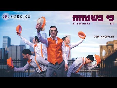 Ki B'simcha – Dudi Knopfler - Official Music Video | כי בשמחה - דודי קנופלר | הקליפ הרשמי