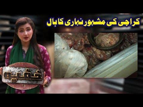 Khufia   Karachi ki mashor Nihari ka Hall   30 August 2017   Abb Takk News