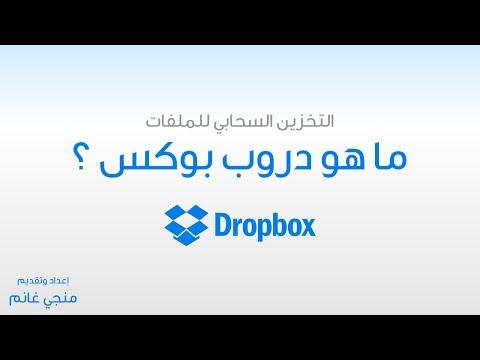 ما هو دروب بوكس | Dropbox