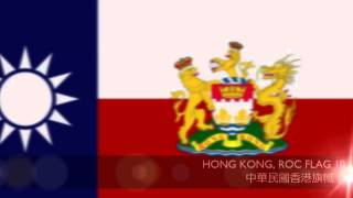 Hong Kong, Republic of China (ROC) Flag Designs - 中華民國香港旗幟