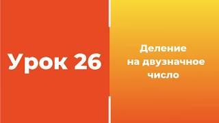 Урок 26. Деление на двузначное число