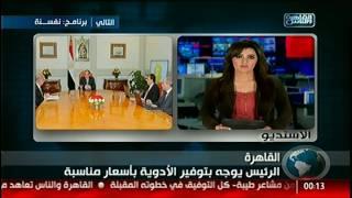 نشرة منتصف الليل من القاهرة والناس 1 يناير