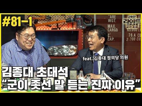 """[관훈라이트] #81-1 김종대 초대석 """"군이 좃선 말 듣는 진짜 이유"""""""
