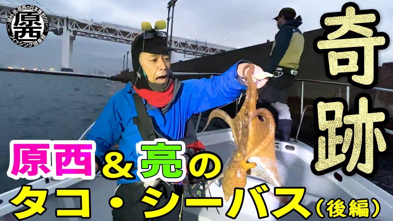 【奇跡!】原西&亮の【東京湾冬のタコ・シーバス】(後編)